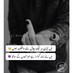 Urdu Quotes, Poetry Quotes, Urdu Poetry, Quotations, Pak Army Quotes, Post Poetry, Laughing Colors, Poetry Funny, Longing Quotes