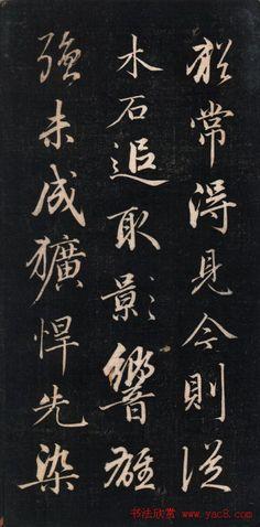 清代成亲王书法《结字管见》