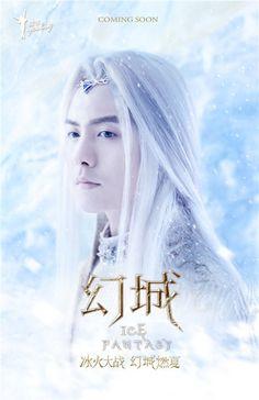 Ice Fantasy: Ying Kongshi - Ma Tianyu