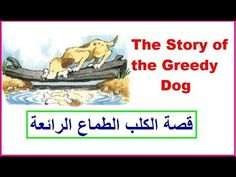 The Story of the Greedy Dog  قصة الكلب الطماع الرائعة - YouTube English Story, Winnie The Pooh, Disney Characters, Fictional Characters, Fantasy Characters, Pooh Bear
