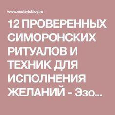 12 ПРОВЕРЕННЫХ СИМОРОНСКИХ РИТУАЛОВ И ТЕХНИК ДЛЯ ИСПОЛНЕНИЯ ЖЕЛАНИЙ - Эзотерика и самопознание
