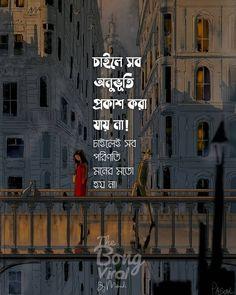 চাইলেই সব অনুভূতি প্রকাশ করা যায় না! #bengali #bd #Bangladeshi #bangla #bestfriendnatok #banglaquotes Eyes Quotes Soul, Smile Quotes, Sad Quotes, Book Quotes, Qoutes, Love Quotes Photos, Romantic Love Quotes, Romantic Couples, Besties Quotes