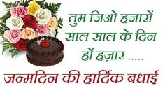 happy birthday sms hindi wishes marathi english