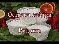 """Остатки сладки"" : Рикотта - YouTube"