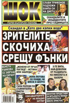 "Вестници и списания: Вестник Шок- ""Женени от Пръв поглед"" - истина или заблуда? http://vestnici24.blogspot.com/2015/04/vestnik-shok.html"