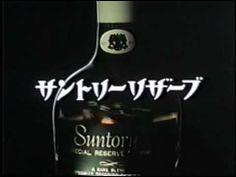 Suntory Whiskey commercials - Coppola & Kurosawa