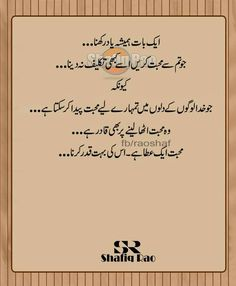 Wise Quotes, Urdu Quotes, Qoutes, Islamic Inspirational Quotes, Islamic Quotes, Urdu Calligraphy, Urdu Novels, Deep Words, Best Relationship