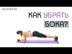 Как правильно делать берпи? Лучшее упражнение для похудения [Workout | Будь в форме] - YouTube