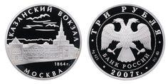 Россия 3 рубля, 2007 год. Казанский вокзал (1862 – 1864), г. Москва