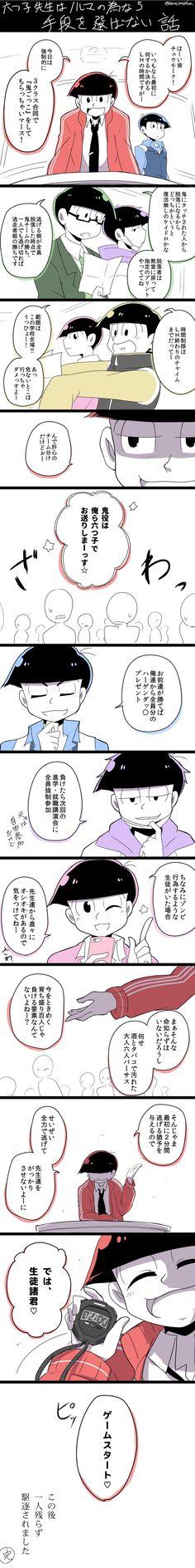 「先生松ネタ盛」/「烏未」の漫画 [pixiv]