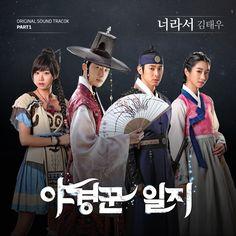 he Night Watchman's Journal(Hangul:야경꾼 일지;RR:Yagyeongkkun ilji) is a 2014 South Korean television series starringJung Il-woo,Ko Sung-hee,U-Know YunhoandSeo Ye-ji.It aired onMBC for 24 episodes.
