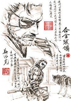 「Metal Gear」/「極限の道」[pixiv]