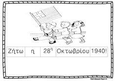 Όλα για το νηπιαγωγείο!: Οκτωβρίου 2015 Learn Greek, Snoopy, Printables, Learning, School, Fictional Characters, Print Templates, Studying, Teaching