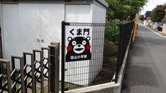 熊本市立帯山小学校 くま門……