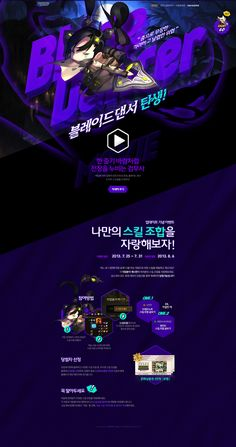 Event Banner, Web Banner, Website Layout, Web Layout, Fantasy Animal, Leaflet Layout, Web Design Quotes, Movie Website, Gaming Banner
