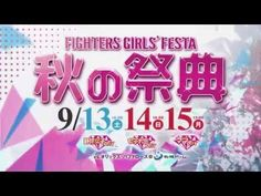 FIGHTERS GIRLS' FESTA「秋の祭典」 TVCM - YouTube