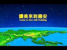【東方閃電】全能神教會神話詩歌《讚美來到錫安》