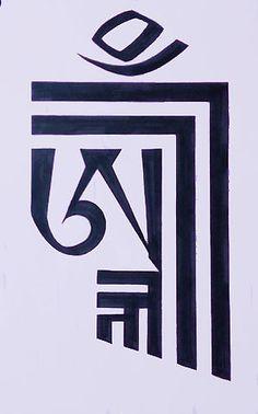 OM in Zhang Zhung script Geshe Chaphur 2 Tibetan Mandala, Tibetan Art, Tibetan Buddhism, Tibetan Symbols, Tibetan Script, Mongolian Script, Tara Goddess, Buddhist Traditions, Magic Symbols