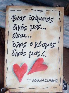 Jaba, Wooden Signs, Greek, Poetry, Marriage, Wooden Plaques, Valentines Day Weddings, Poetry Books, Weddings