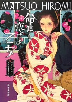 Nippon-Graph Matsuo Hiromi マツオヒロミ