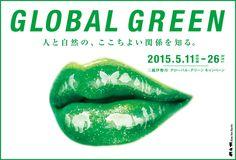 グローバルグリーン