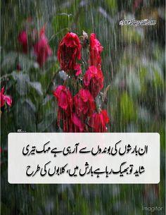 Poetry Quotes In Urdu, Best Urdu Poetry Images, Urdu Poetry Romantic, Love Poetry Urdu, Hindi Quotes, Barish Poetry, Image Poetry, Remember Quotes, Urdu Love Words