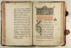 Старинная рукопись