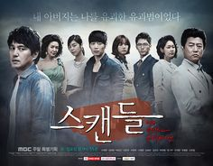 Scandal: A Shocking and Wrongful Incident con Kim Jae Won♥