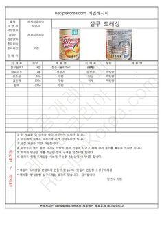Food Menu, A Food, Korean Food, Salad Dressing, Food Plating, Recipe Collection, Beverages, Cooking, Recipes