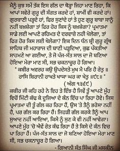 Harmandir Sahib, Guru Pics, Punjabi Love Quotes, Gurbani Quotes, Faith, Deep, Thoughts, Loyalty, Believe