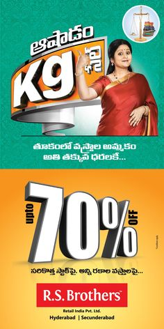 #Ashadam Amazing Offers @RSBrothers. Now fill your fashion wardrobes with our Up to 70% Off Mega Sale on Sarees and other clothes also available our Ashadam KG Sale. Rush to nearest #RSBrothers & Grab these Mega #Offers. Hurry Limited period offers.