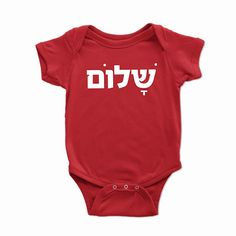 Gorgeous perfect jewish baby shower giftw to find someone to shalom baby stretchie bodysuit jewish baby gift hebrew gift negle Images