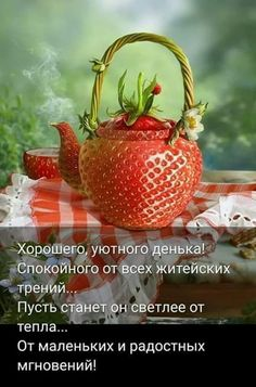 Good Morning Cards, Tea Pots, Photo Wall, Fruit, Food, Live, Good Day Quotes, Be Nice, Good Morning