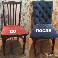 Dining Chair Makeover, Furniture Makeover, Diy Furniture, Diy Home Crafts, Diy Home Decor, Diy Chair, Recycled Furniture, Furniture Upholstery, Furniture Restoration