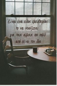 Positive Thoughts, Positive Quotes, Motivational Quotes, Inspirational Quotes, Smart Quotes, Love Quotes, Feeling Loved Quotes, Love Text, Greek Quotes
