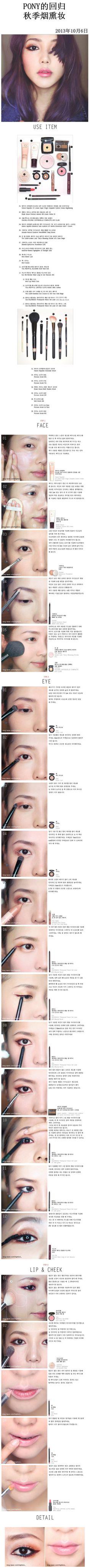 // asian makeup tutorial