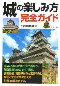 池田書店「城の楽しみ方完全ガイド」  A book of Japanese castle