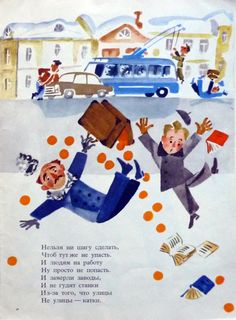 My Vintage Avenue !!! 50's and 60's illustrations !!!: Vintage Russian Book !!!