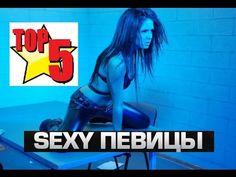 Топ 5 самых сексуальных российских певиц