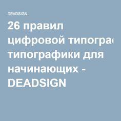 26 правил цифровой типографики для начинающих - DEADSIGN