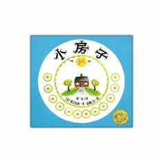 小房子 畅销书籍 绘本 正版-tmall.com天猫 Decorative Plates, Children Books, Chinese, Children's Books, Baby Books, Chinese Language