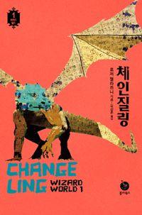 1962년 데뷔한 이래 1995년 사망하기까지 30여 년간 SF와 환상문학계에 찬란한 궤적을 남긴 불세출의 작가 로저 젤라즈니. 명석하고 유려한 플롯, 다양한 신화적 상징, 시적이고 아름다운 문장 등 뛰어난 문학성을 ..