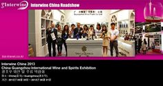 Interwine China 2013 China Guangzhou International Wine and Spirits Exhibition 광조우 와인 및 주류 박람회