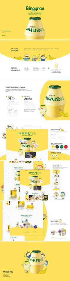 리메인 (remain) 수강생 웹 디자인 포트폴리오. / UX, UI, design, bx, micro site, microsite, 웹 디자인, 웹 포트폴리오, 마이크로 사이트, 쇼핑몰 디자인, 기업 사이트 / 리메인 작품은 모두 수강생 작품 입니다. www.remain.co.kr Poster Design Layout, Creative Poster Design, Website Design Layout, Ppt Design, Graphic Design Tips, Web Design Trends, Web Layout, Branding Design, Simple Web Design