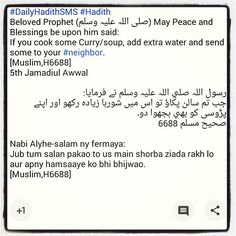 """""""#DailyHadithSMS #Hadith Beloved Prophet (صلی اللہ علیہ وسلم) May Peace and Blessings be upon him said: If you cook some Curry/soup, add extra water and…"""""""