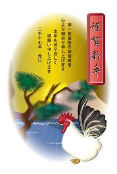 干支の無料年賀状テンプレート/日の出 挨拶文付き年賀状素材 #鶏 #年賀状
