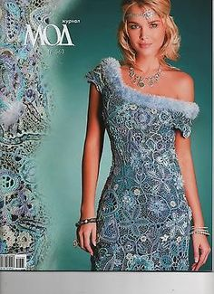 Russian Crochet Knitting Patterns Book Dress Top Cardigan Fashion Magazine 563  WOW! Can you imagine being able to create something  like this on your own?