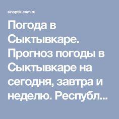 Погода в Сыктывкаре. Прогноз погоды в Сыктывкаре на сегодня, завтра и неделю. Республика Коми, Столица Республики Коми - SINOPTIK.