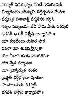 ashta lakshmi slokas in telugu - Google శోధన