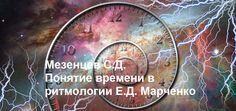 Мезенцев С.Д., д.ф.н., проф. (Москва) ПОНЯТИЕ ВРЕМЕНИ В РИТМОЛОГИИ Е.Д. МАРЧЕНКО Центральной категорией в ритмологии Е.Д. Марченко[1] является понятие времени. Время есть изменение, движение, момен…